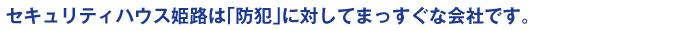 セキュリティハウス姫路は「防犯」に対してまっすぐな会社です