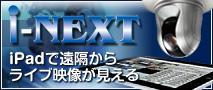 遠隔監視・制御システムi-NEXT